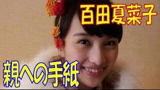 ももいろクローバーZの百田夏菜子さん、有安杏果さん、高城れにさんがラジオで 両親へどんなプレゼントを贈ったら喜ばれるかについて語ってい...