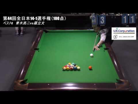 第44回全日本14-1ベスト8:青木亮二 vs 羅立文