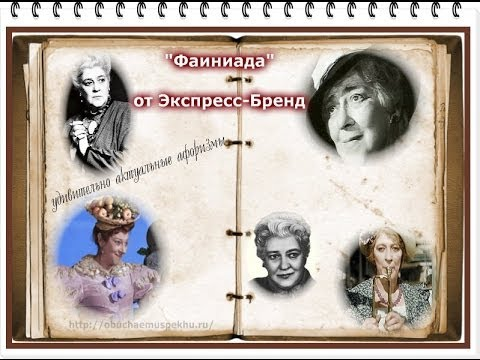 Высказывания Фаины Раневской, афоризмы Фаины Раневской