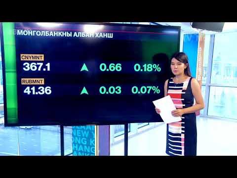 Дотоодын валютын зах зээл - 2017.08.23