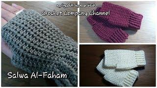 جوانتى / قفازات كروشيه بدون اصابع _ How to crochet Finger less Gloves