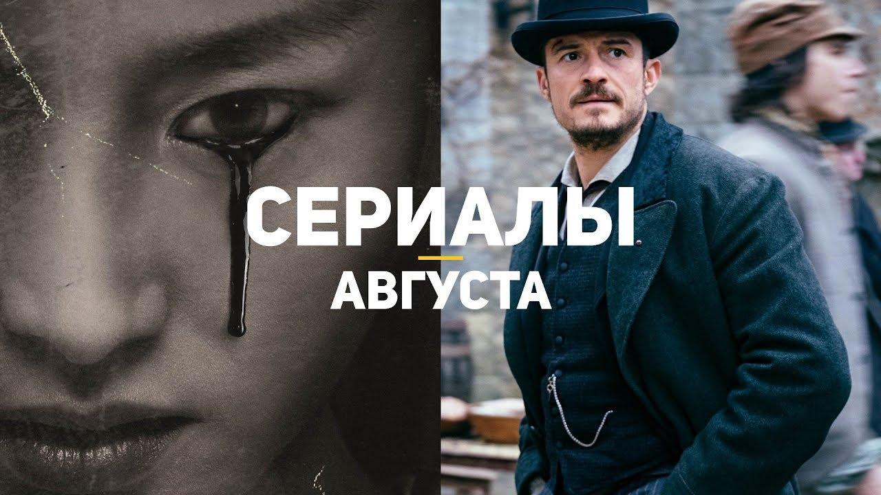 10 главных сериалов августа 2019