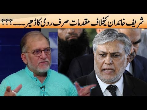 Ishaq Dar Speech After JIT Apperance | Orya Maqbool Jan
