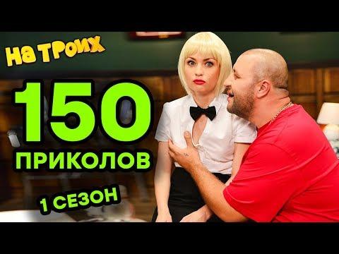 На Троих 2019 - Все серии подряд - 1 СЕЗОН ПОЛНОСТЬЮ | Сериал комедия 2019