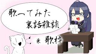 【雑談】オートファジー裏話雑談【長尾景/にじさんじ】