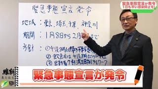 令和3年1月7日 一都三県に緊急事態宣言が発令 東徹(日本維新の会)