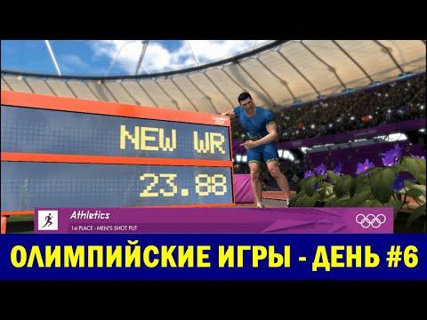 ЛЕТНИЕ ОЛИМПИЙСКИЕ ИГРЫ #1 День #6 ФИНАЛ! | OLYMPIC GAMES London 2012: The Official Video Game