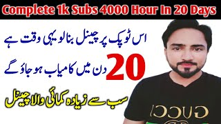 Complete 1K Subs 4K Hoขrs In Just 20 Days   How To Complete Youtube Subscribers And Watch Time Fast