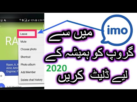 Football Player: How to delete group from imo Messenger Free Video