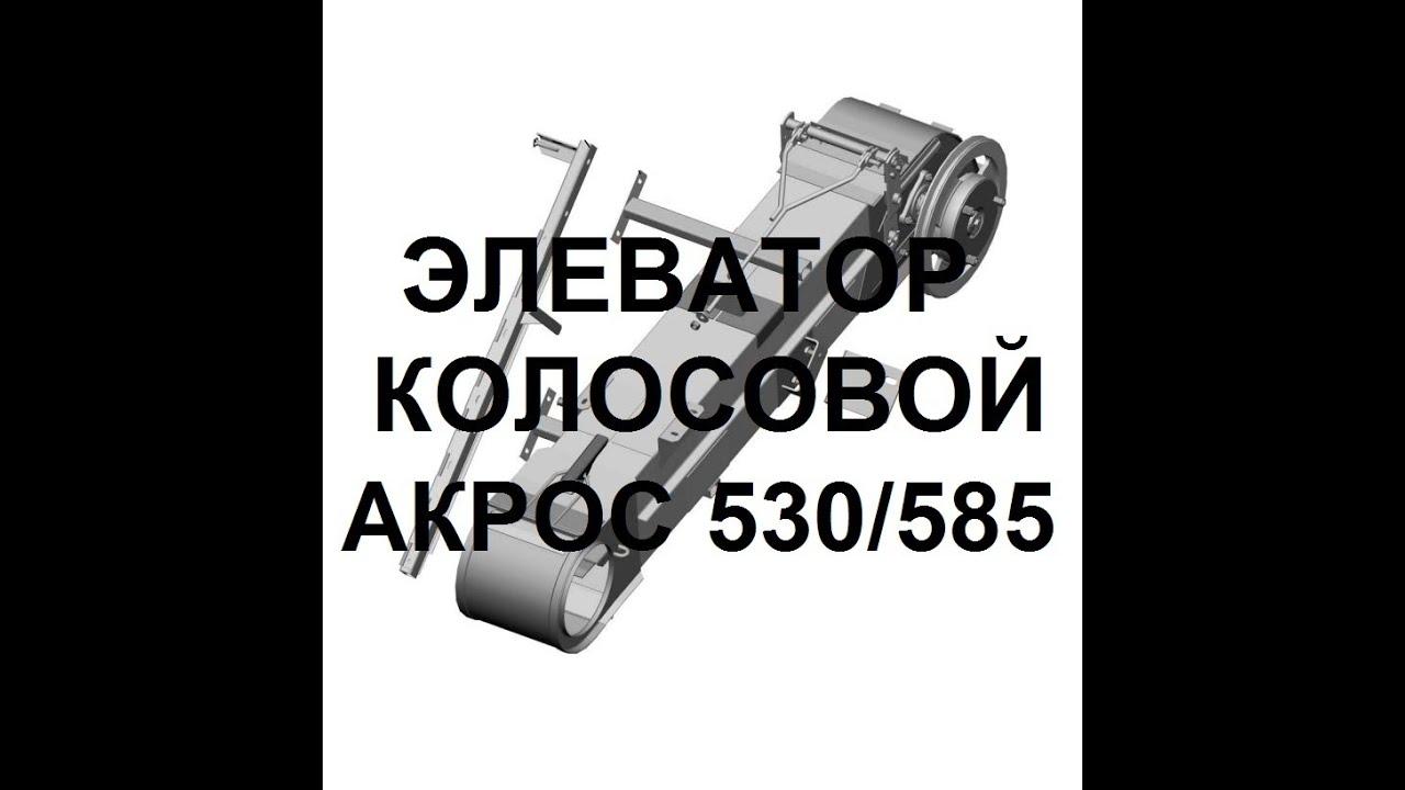 Колосовой элеватор акрос стружечный конвейер ленточного типа