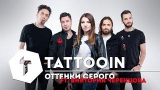 Tattooin Feat. Виктория Черенцова - Оттенки серого