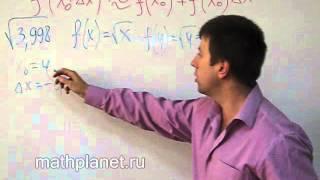 Использование дифференциала функции для приблеженных вычислений