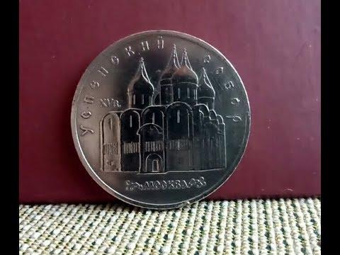 Юбилейная монета СССР! Успенский собор! 5 рублей 1990 года! Цена!