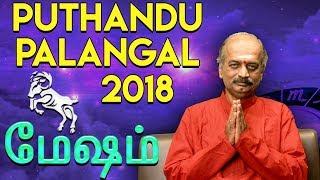 Puthandu Palangal 2018 - Mesha Rasi | by Srirangam Ravi | 7338999105