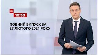 Новини України та світу | Випуск ТСН.19:30 за 27 лютого 2021 року