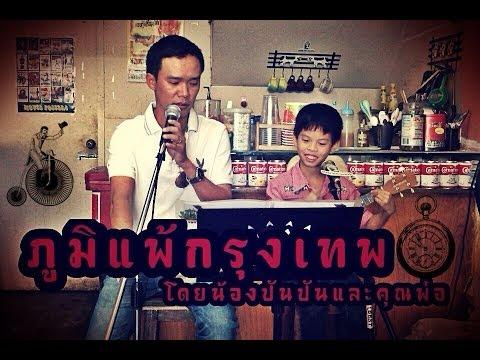 ภูมิแพ้กรุงเทพ : ป้าง feat. ตั๊กแตน  พ่อลูกร้องเพลงร่วมกัน (น้องปันปันและคุณพ่อ)