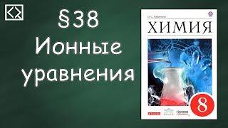 """Габриелян О. С. 8 класс §38 """"Ионные уравнения"""""""