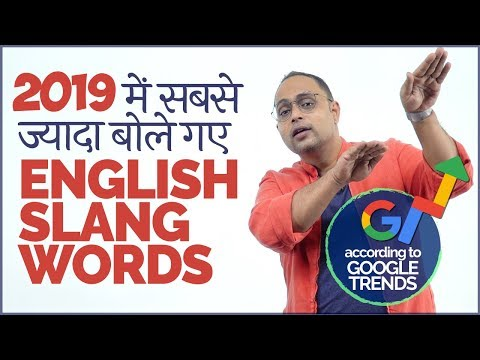 Most Used English Slang Words In 2019 - Fluent English Conversation Practice - English Through Hindi