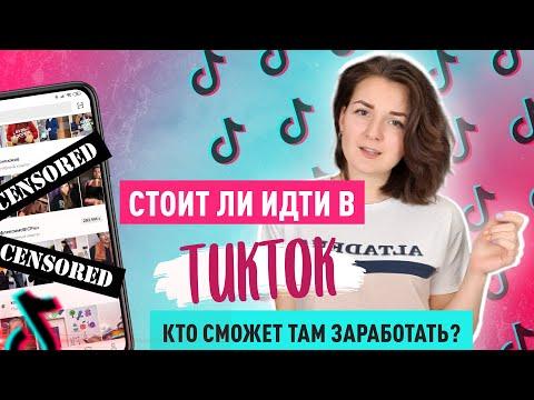 Как заработать на TikTok? Кому идти в ТикТок? Трафик с ТикТок