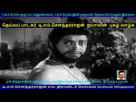 Arthamulla Indhu Madham Enna Sonnadhu