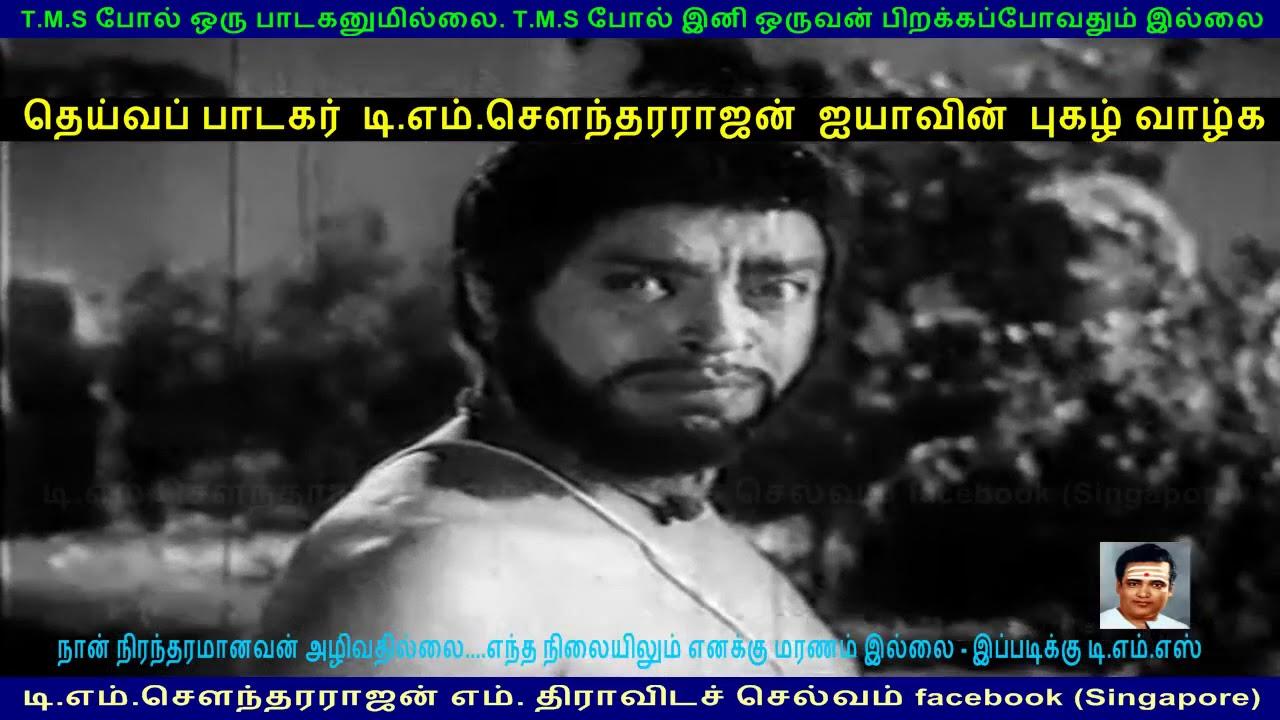 Arthamulla Indhu Madham Tamil Pdf
