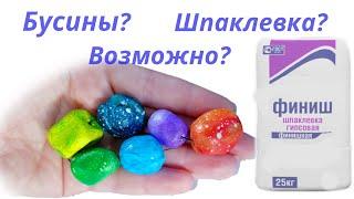 Бусины из шпаклевки? Возможно? Идея. Своими руками | Putty beads? Maybe? Idea. Do it yourself
