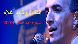 Rachid Gholam - الفنان رشيد غلام - سهرة عيد الفطر 2019