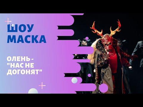 «Маска» | Выпуск 8. Сезон 1 | Олень, 'Нас не догонят' - Видео онлайн