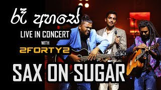 Ra Ahase Live in Concert 2017 - Ave Maria Auditorium, Negombo. 2FOR...