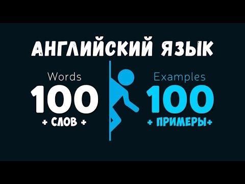 100 английский слов
