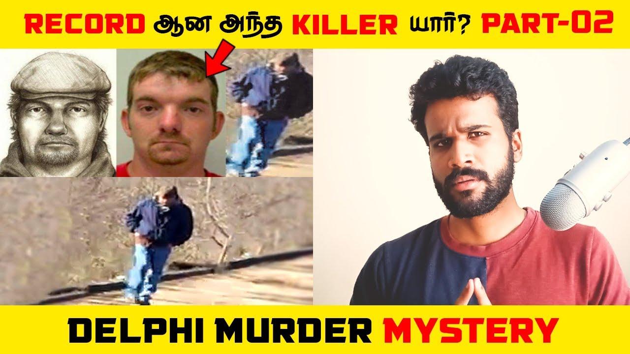 போனில் ரெகார்ட் ஆனா அந்த கில்லர் யார் ? DELPHI MYSTERY PART 02   Top 5 Tamil