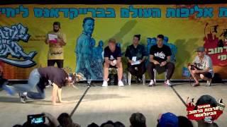 BOTY ISRAEL 2016 | 1vs1 | Bboy Makita VS Bboy Unicorn