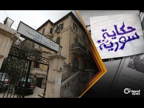 تعرف فندق الملك فيصل وجمال عبدالناصر و روزفلت أثناء إقامتهم في حلب  - 17:20-2018 / 1 / 12