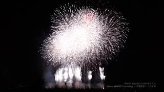 2018 世田谷区たまがわ花火大会 第5幕 グランドフィナーレ「Tokyo HANABI Revolution ~芸術開華~」