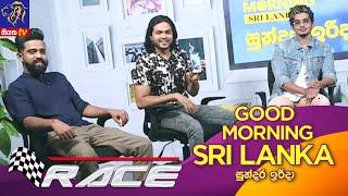 යෞවනයේ සිහිනේ ජීවිතේ තරඟේ   Race  - රේස්   GOOD MORNING SRI LANKA   සුන්දර ඉරිදා   08 - 08 - 2021 Thumbnail