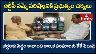 TRS leader K Keshava Rao (KK) to Hold meet with RTC JAC Leaders | hmtv Telugu News