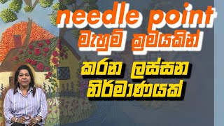 needle point මැහුම් ක්රමයකින් කරන ලස්සන නිර්මාණයක්  | Piyum Vila |19 - 10 - 2020|Siyatha TV Thumbnail