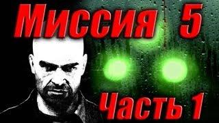 Splinter Cell Double Agent Прохождение Миссия 5 Часть 1