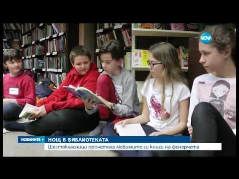 Шестокласници от Варна прекараха една нощ в библиотека, NOVA TV, 23.04.2017