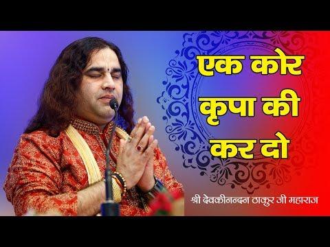 Ek Kor Kripa Ki Kar Do ||  एक कोर कृपा की कर दो || #LIVE_ BHAJAN