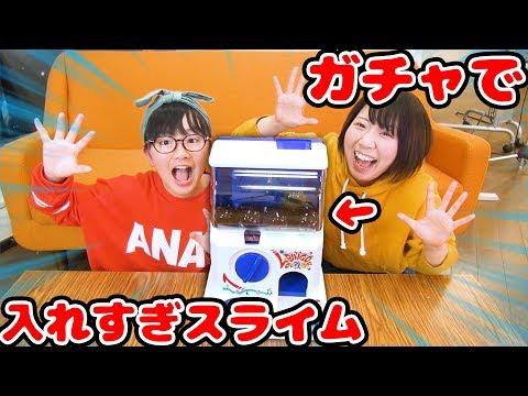 【DIY】ひまちゃんと謎ガチャで出た材料だけで入れすぎスライム作ってみたら…!【ひまひまチャンネルコラボ】