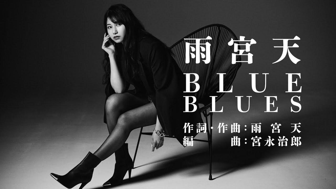 雨宮天「BLUE BLUES」Lyric Video