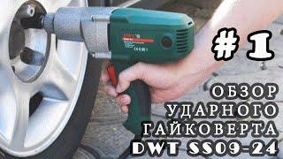 Обзор электрического ударного гайковерта DWT SS 09-24