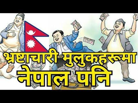 नेपाल पनि बन्याे विश्वकाे भ्रष्टाचारी मुलुक |Corruption perceptions index|Transparency international