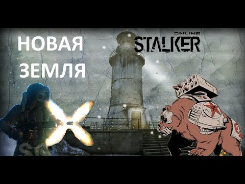 Сталкер онлайн Новая Земля