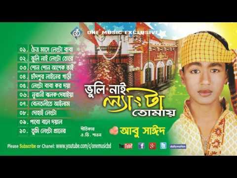 Baul Gaan । Bangla folk । ভুলি নাই ল্যাংটা তোরে । New Songs । Full Album । Abu Sayed । one music bd