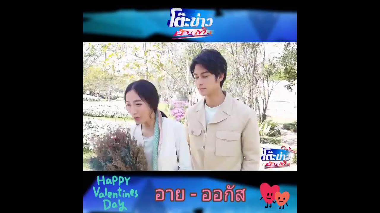 อาย กมลเนตร - ออกัส วชิรวิชญ์ ส่งความรักถึงแฟนๆใน Valentine's Day 😘