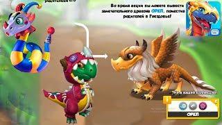 Вывел Дракона Клоун и, Костюмный для ОРЕЛа Легенды Дракономании Dragon Mania Legends