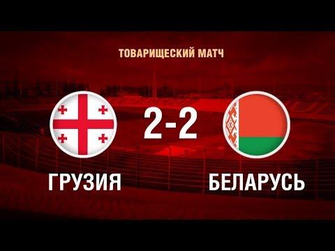Грузия — Беларусь. Товарищеский матч
