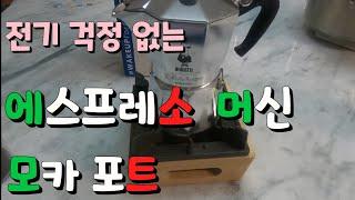 캠핑용 커피메이커 비알레띠 모카포트